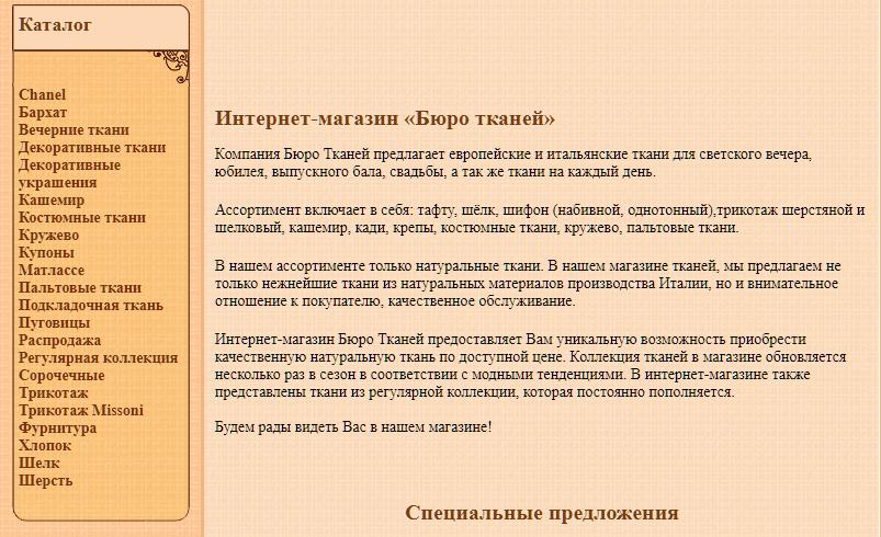 Бюро Тканей